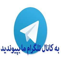 کانال تلگرام آرایشی